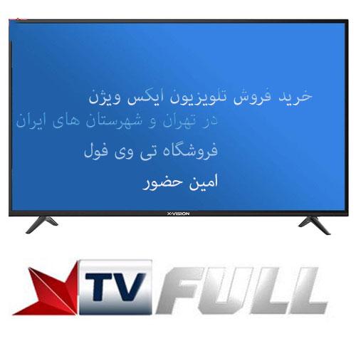خرید فروش تلویزیون ایکس ویژن