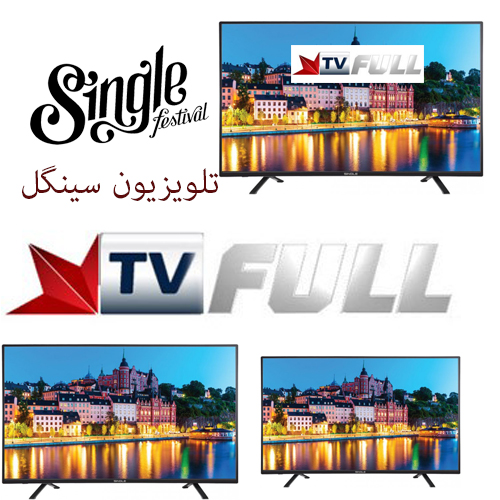 تلویزیون ال ای دی 32 اینچ سینگل