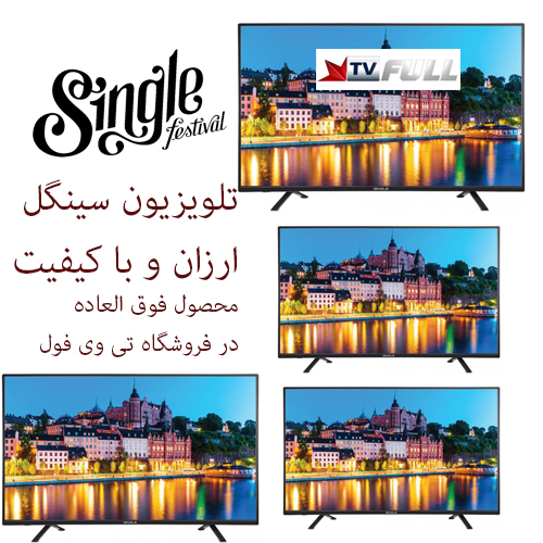 خرید تلویزیون ال ای دی 32 اینچ سینگل