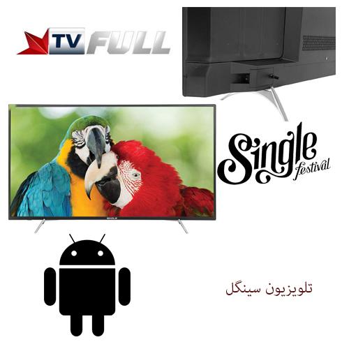 تلویزیون سینگل