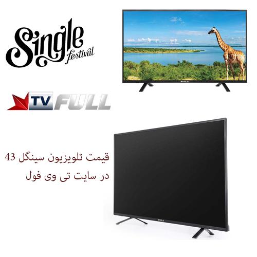 قیمت تلویزیون سینگل 43