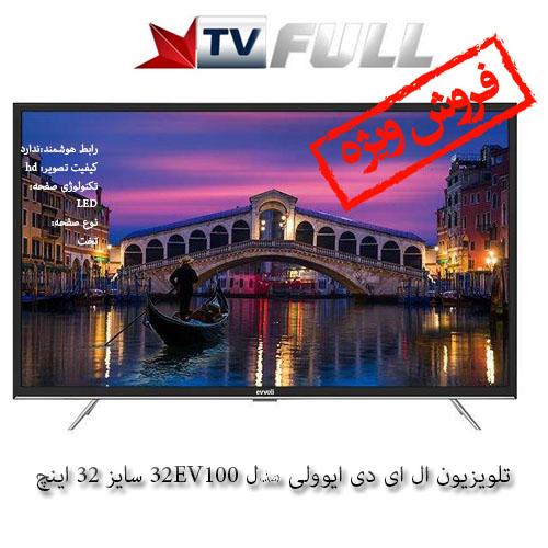 خرید تلویزیون ایوولی مدل 32EV100 سایز 32 اینچ