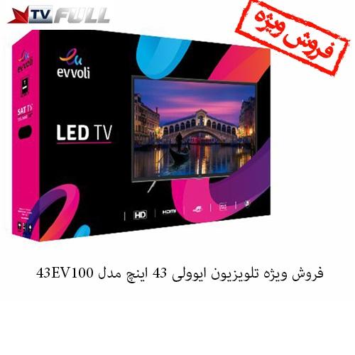فروش ویژه تلویزیون ایوولی 43 اینچ مدل 43EV100