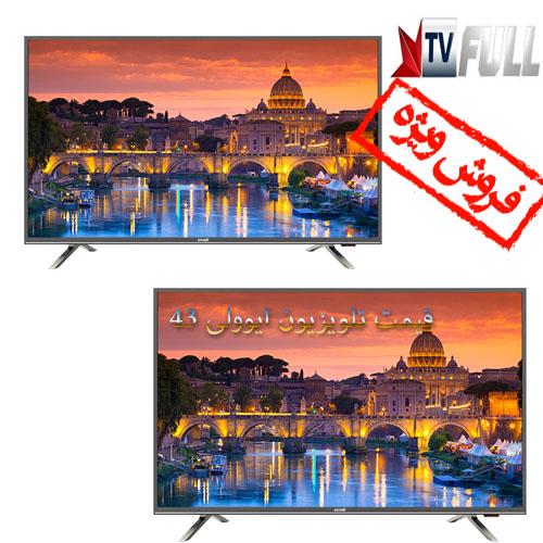 قیمت تلویزیون ایوولی 43
