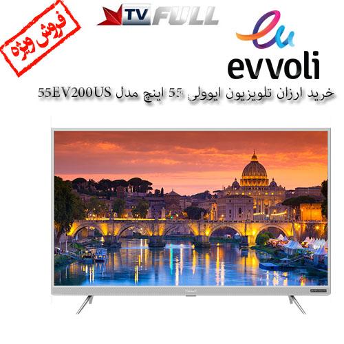 خرید ارزان تلویزیون ایوولی 55 اینچ مدل 55EV200US