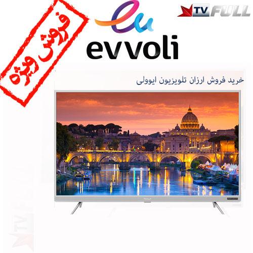 خرید فروش ارزان تلویزیون ایوولی