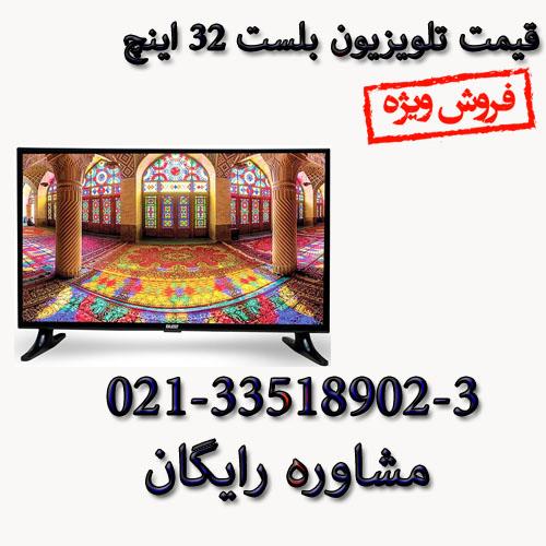 قیمت تلویزیون بلست 32 اینچ