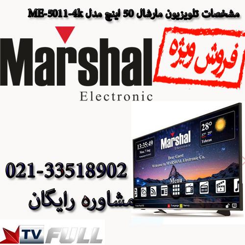 مشخصات تلویزیون مارشال 50 اینچ مدل ME-5011-4k