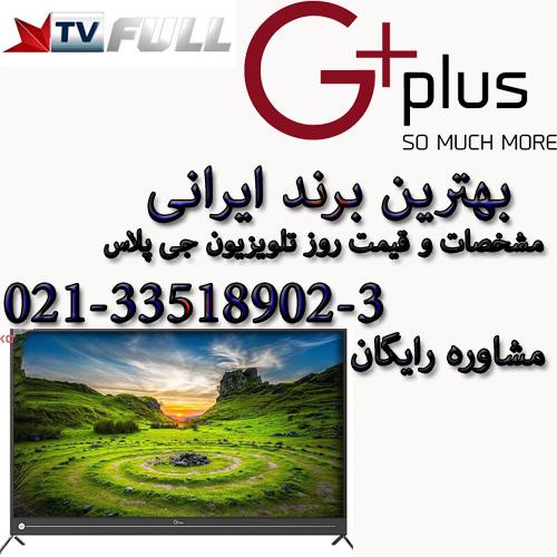 مشخصات و قیمت روز تلویزیون جی پلاس