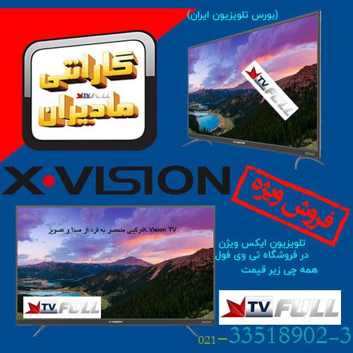 فروشگاه تلویزیون امین حضور تهران