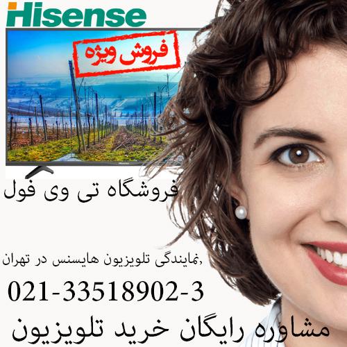 نمایندگی تلویزیون هایسنس در تهران