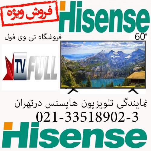 نمایندگی تلویزیون هایسنس درتهران