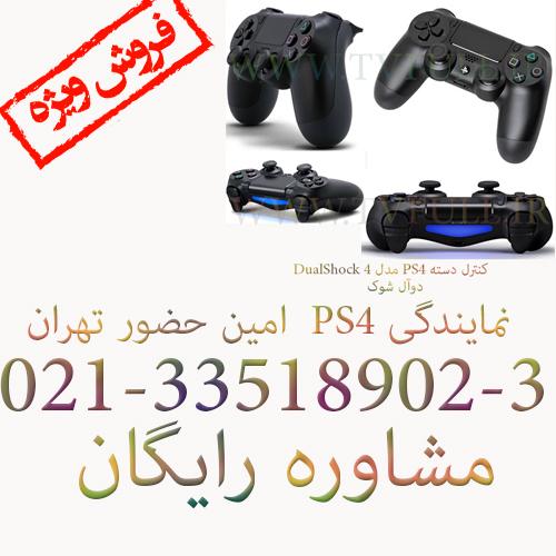 نمایندگی PS4 امین حضور تهران