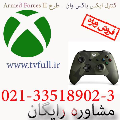 کنترل ایکس باکس وان - طرح Armed Forces II