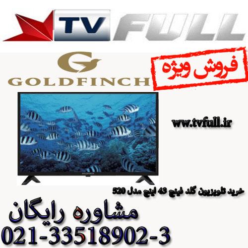 خرید تلویزیون گلد فینچ 43 اینچ مدل 520