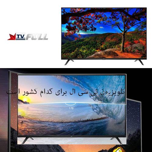 تلویزیون تی سی ال برای کدام کشور است