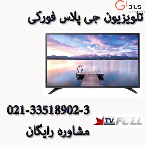 تلویزیون جی پلاس فورکی