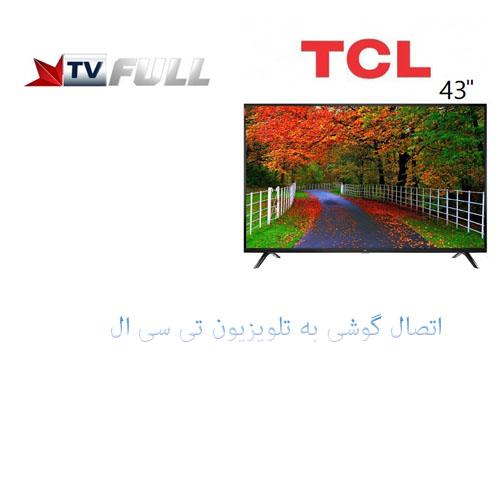 اتصال گوشی به تلویزیون تی سی ال