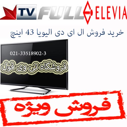 خرید فروش ال ای دی الیویا 43 اینچ