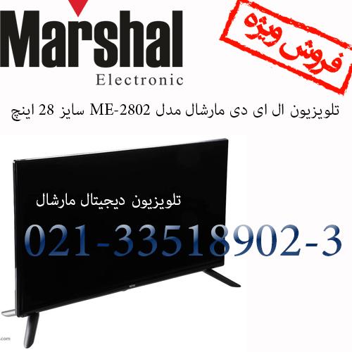 تلویزیون دیجیتال مارشال