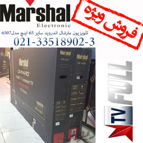 تلویزیون مارشال اندروید سایز 65 اینچ مدل6507