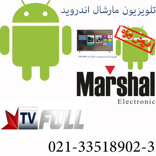 تلویزیون مارشال اندروید
