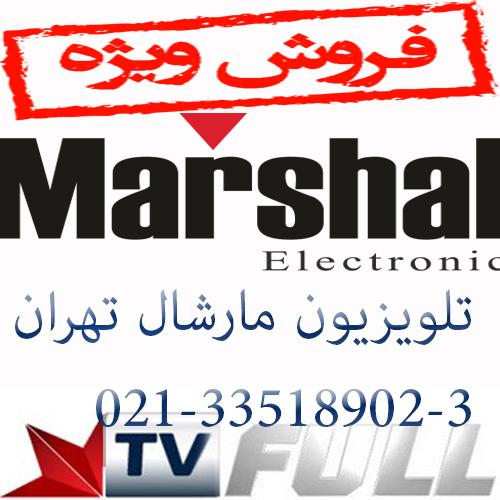 تلویزیون مارشال تهران