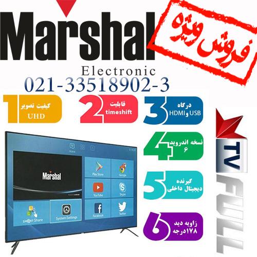 تلویزیون ال ای دی مارشال