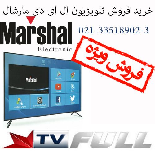 خرید فروش تلویزیون ال ای دی مارشال