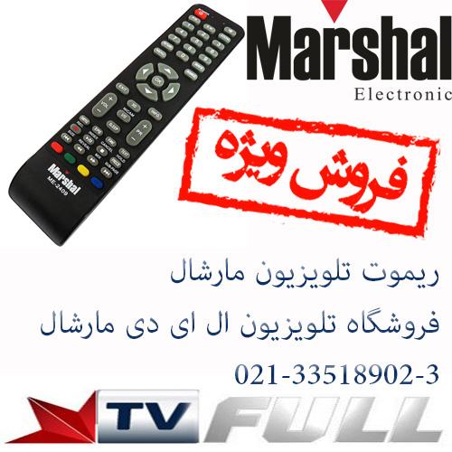 ریموت تلویزیون مارشال