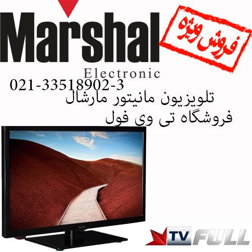 تلویزیون مانیتور مارشال