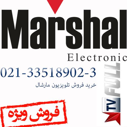 خرید فروش تلویزیون مارشال