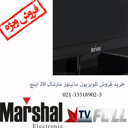 خرید فروش تلویزیون مانیتور مارشال 20 اینچ