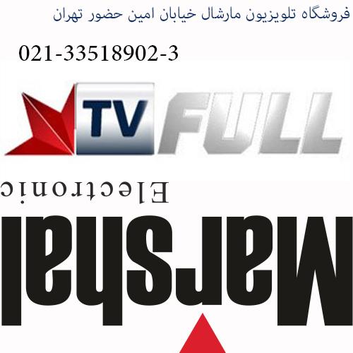 فروشگاه تلویزیون مارشال خیابان امین حضور تهران