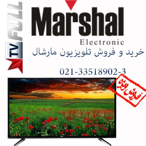 خرید و فروش تلویزیون مارشال