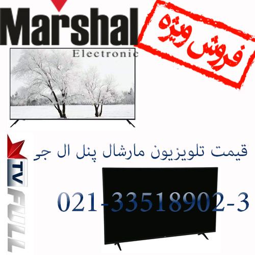 قیمت تلویزیون مارشال پنل ال جی
