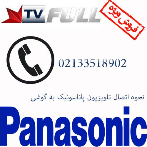 نحوه اتصال تلویزیون پاناسونیک به گوشی