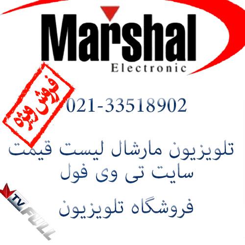 تلویزیون مارشال لیست قیمت