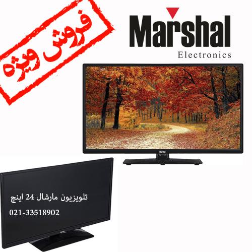 تلویزیون مارشال 24 اینچ