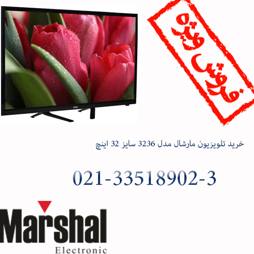 خرید تلویزیون مارشال مدل 3236 سایز 32 اینچ