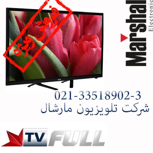 شرکت تلویزیون مارشال