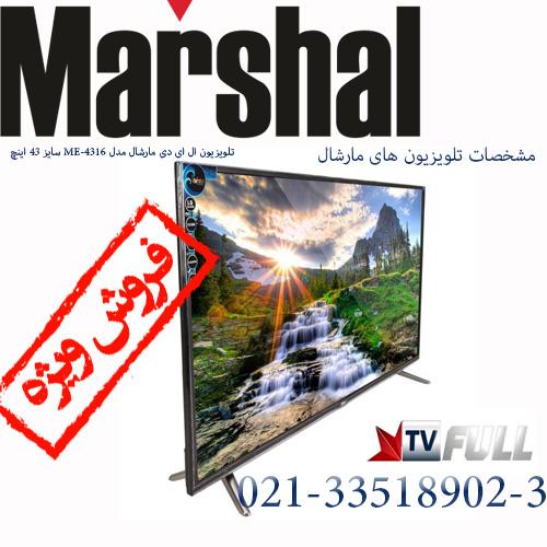 مشخصات تلویزیون های مارشال