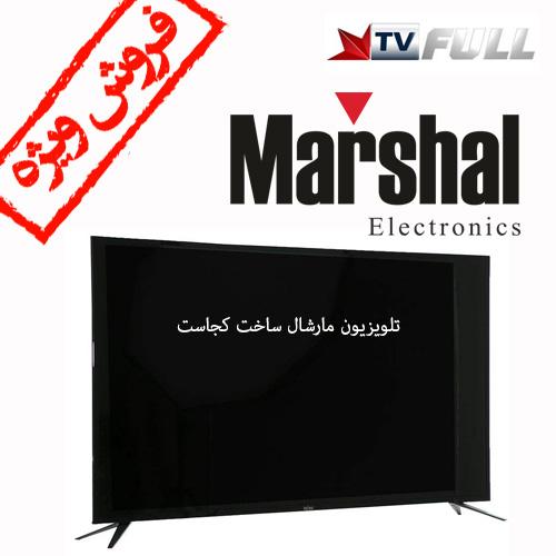 تلویزیون مارشال ساخت کجاست