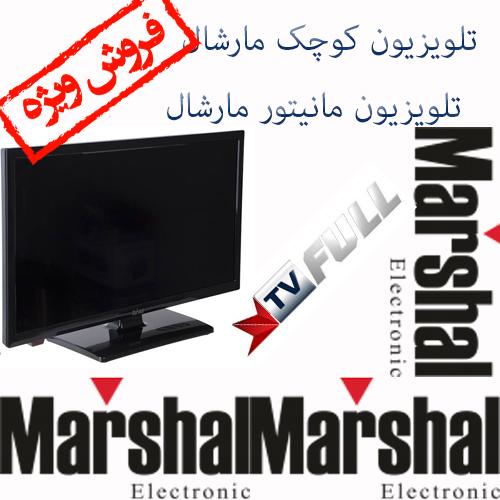 تلویزیون کوچک مارشال