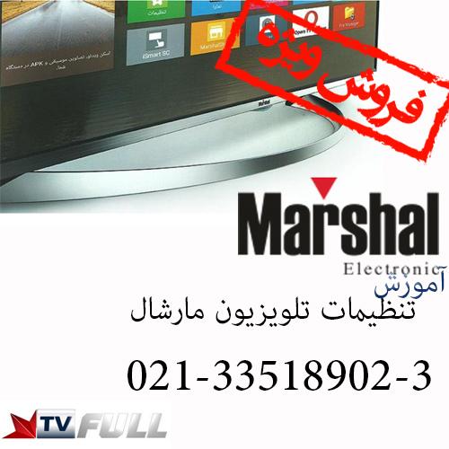 تنظیمات تلویزیون مارشال