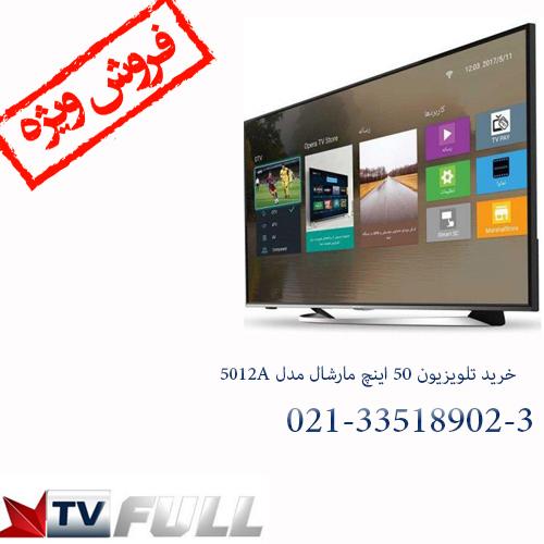 خرید تلویزیون 50 اینچ مارشال مدل 5012A