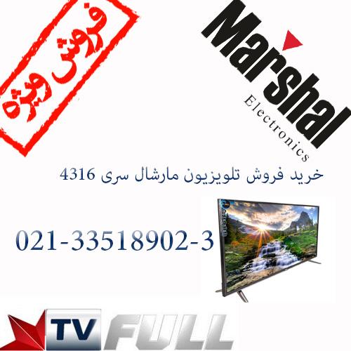 خرید فروش تلویزیون مارشال سری 4316