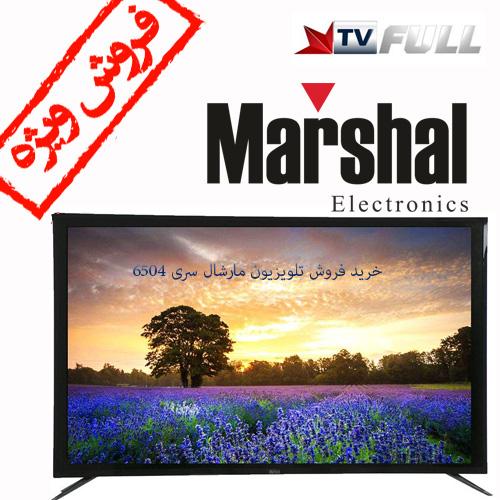 خرید فروش تلویزیون مارشال سری 6504