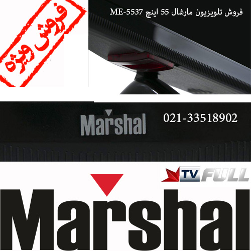 فروش تلویزیون مارشال 55 اینچ ME-5537