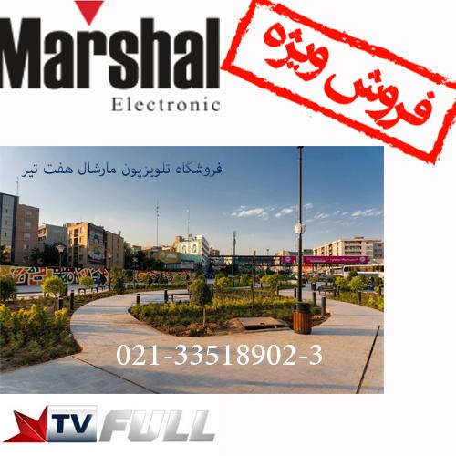 فروشگاه تلویزیون مارشال هفت تیر